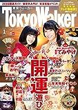 TokyoWalker東京ウォーカー 2016 1月増刊号<TokyoWalker> [雑誌]