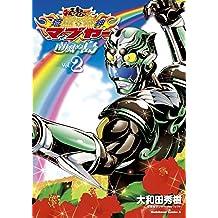 琉神マブヤー 南風ぬ島(2) (角川コミックス・エース)
