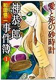 神恭一郎事件簿 1 愛と死の砂時計 (MFコミックス)