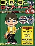 聞いて・見て・弾ける! ロック・ベース入門 改訂版 (シンコー・ミュージックMOOK)