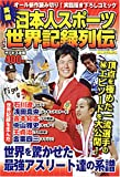 実録 日本人スポーツ世界記録列伝 (ミッシィコミックス)