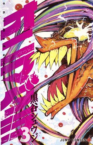 オニマダラ 3 (ジャンプコミックス)