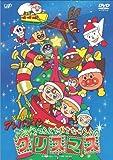 それいけ!アンパンマン アンパンマンとちいさなサンタのクリスマス [DVD]