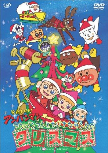 DVD                それいけ!アンパンマン アンパンマンとちいさなサンタのクリスマス