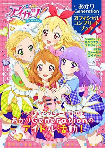 アイカツ!あかりGeneration オフィシャルコンプリートブック (Gakken Mook)