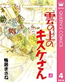 雲の上のキスケさん 4 (クイーンズコミックスDIGITAL)