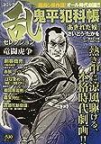 コミック乱セレクション竜闘虎争 (SPコミックス SPポケットワイド)