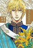 5人の王 2 (ダリアコミックスe)
