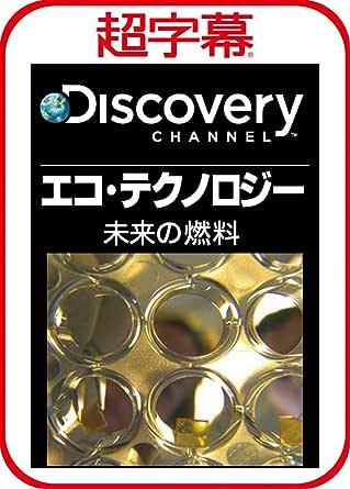 超字幕/Discovery エコ・テクノロジー  未来の燃料|ダウンロード版