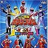 CDツイン 轟轟戦隊ボウケンジャー&最新スーパー戦隊シリーズ