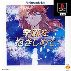 やるドラシリーズ ~季節を抱きしめて PlayStation the Best