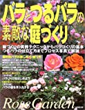 バラとつるバラの素敵な庭づくり