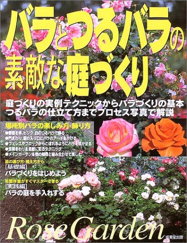 バラとつるバラの素敵な庭づくりの詳細を見る