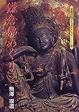 鎌倉仏めぐり (京都書院アーツコレクション―彫刻 (93))
