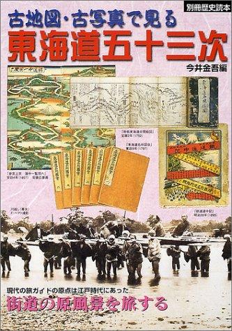 古地図・古写真で見る東海道五十三次 (別冊歴史読本 (21))