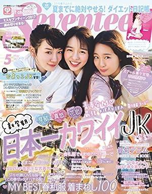 Seventeen (セブンティーン) 2017年5月号 [雑誌]