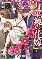 万華鏡の花嫁 (ラルーナ文庫)