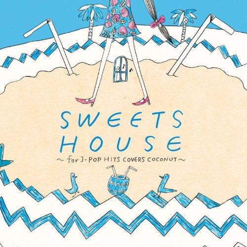 [画像:SWEETS HOUSE ~for J-POP HIT COVERS COCONUT~]
