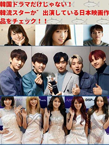 ビデオクリップ: 韓国ドラマだけじゃない!韓流スターが出演している日本映画作品をチェック!!