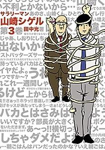 サラリーマン山崎シゲル 3巻 表紙画像
