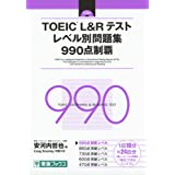 TOEIC L&Rテスト レベル別問題集 990点制覇 (東進ブックス レベル別問題集)