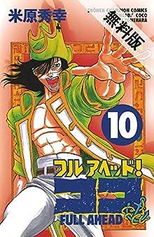 フルアヘッド!ココ 10【期間限定 無料お試し版】 (少年チャンピオン・コミックス)
