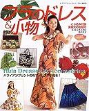フラのドレス&小物―ハワイアンプリントの布でドレスや小物を! (レディブティックシリーズ―ソーイング (2253))