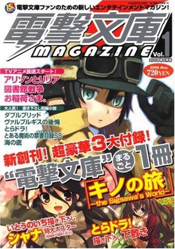 電撃文庫MAGAZINE (マガジン) 2008年 05月号 [雑誌]の詳細を見る