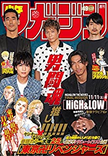 週刊少年マガジン2017年49号 [Weekly Shonen Magazine 2017-49]