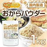 おからパウダー1kg (超微粉)国内製造品 [02] NICHIGA(ニチガ) 遺伝子組換え不使用 おから粉末