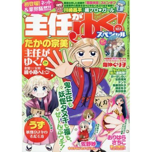 主任がゆく! スペシャル vol.107 (本当にあった笑える話Pinky 2017年42月号増刊) [雑誌]