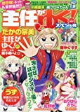 主任がゆく! スペシャル vol.107 (本当にあった笑える話Pinky 2017年03月号増刊) [雑誌]