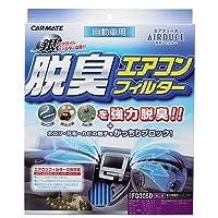 カーメイト 車用 エアコンフィルター エアデュース 脱臭 ホンダ用 FD305D