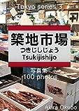 築地市場・写真集(撮影数100):東京シリーズ3