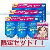 メニコン エピカコールド 洗浄・保存・すすぎ・消毒(ソフト用) 310mL×3本パック×3個セット