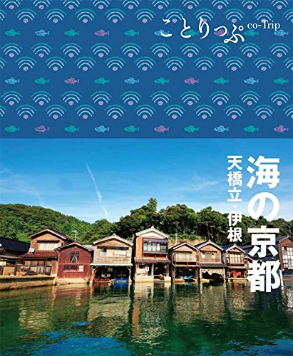ことりっぷ 海の京都 天橋立・伊根 (旅行ガイド)