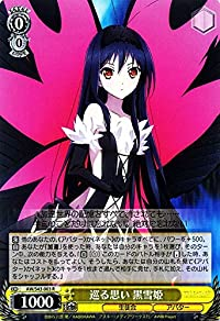 ヴァイスシュヴァルツ 巡る思い 黒雪姫(R) / アクセル・ワールド -インフィニット・バースト-(AW/S43) / ヴァイス / AW/S43-003