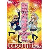 超然パラオケDVD!!~JOYSOUND スペシャル~