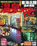 温泉&やど東海・北陸・信州・飛騨 '10 (マップルマガジン Y 5A)