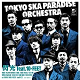 閃光 feat.10-FEET / 東京スカパラダイスオーケストラ