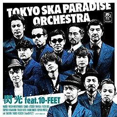 東京スカパラダイスオーケストラ「閃光 feat.10-FEET」のジャケット画像