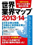 世界業界マップ2013-14
