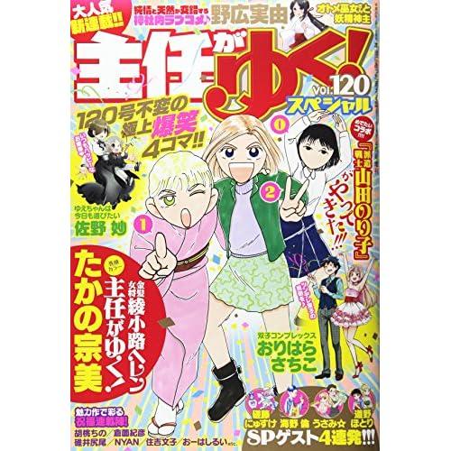 主任がゆく! スペシャル vol.120 (本当にあった笑える話Pinky 2018年04月号増刊) [雑誌]