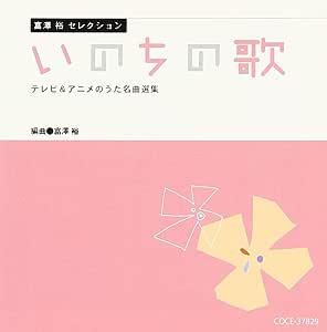 富澤 裕セレクション いのちの歌 テレビ&アニメのうた名曲選集