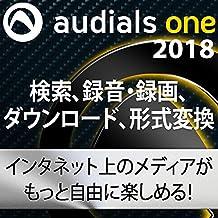 Audials One 2018|ダウンロード版