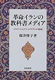 革命イランの教科書メディア―イスラームとナショナリズムの相剋