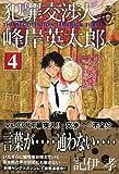 犯罪交渉人峰岸英太郎 4―The negotiation limerick (ヤングマガジンコミックス)