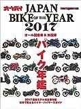 JAPAN BIKE OF THE YEAR 2017 (Motor Magazine Mook)