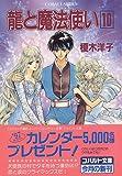 龍と魔法使い〈10〉 (コバルト文庫)