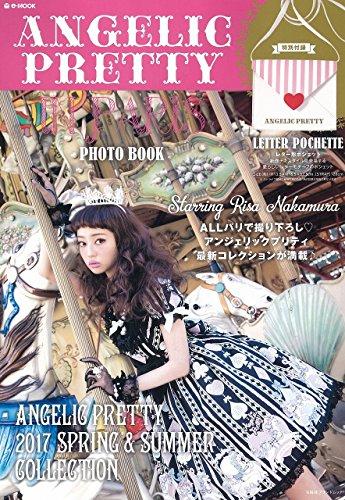 ANGELIC PRETTY IN PARIS PHOTO BOOK (e-MOOK 宝島社ブランドムック)